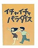 Multiculture Naruto Heft mit Icha Icha Paradise für Kakashi Kakashi...